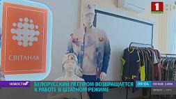 Белорусский легпром возвращается к работе в штатном режиме