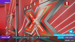 Предкастинг X-Factor в Гомеле. Все меры предосторожности соблюдены
