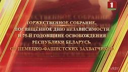 """Торжественное собрание и концерт мастеров искусств """"Вызваленне"""", посвященные Дню Независимости и 75-й годовщине освобождения Республики Беларусь от немецко-фашистских захватчиков"""