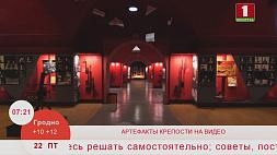 В Брестской крепости-герое представили серию видеороликов об экспонатах Музея обороны