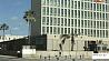 В Гаване и Вашингтоне снова открываются посольства двух стран У Гаване і Вашынгтоне зноў адкрываюцца пасольствы дзвюх краін
