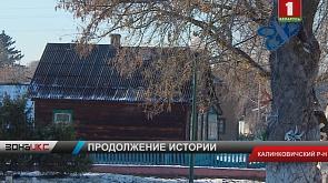 СК завершил расследование уголовного дела в отношении троих жителей агрогородка Юровичи