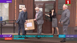 Болгария помогает белорусским медикам