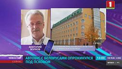 Главврач Псковской областной больницы с последней информацией о состоянии пострадавших в ДТП