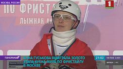 Анна Гуськова выиграла золото этапа Кубка мира по фристайлу в Москве Ганна Гуськова выйграла золата этапа Кубка свету па фрыстайле ў Маскве