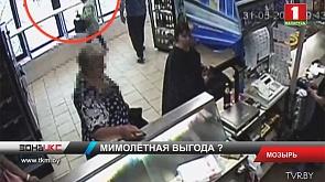 Милиция Мозыря разыскивает женщину, которая забрала чужой кошелек с прилавка магазина
