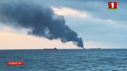 Число погибших при пожаре на двух судах в Керченском проливе увеличилось до 14 Колькасць загінуўшых пры пажары на двух суднах у Керчанскім праліве павялічылася да 14