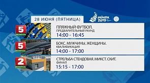 II Европейские игры. Расписание трансляций на 28 июня