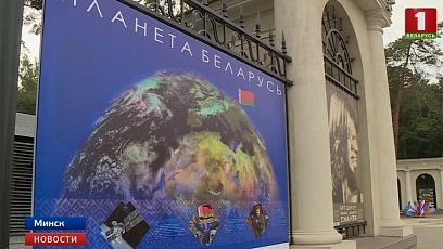 Снимки из космоса сегодня презентовали в музее под открытым небом