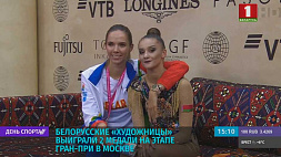 Белорусские гимнастки выиграли два серебра на этапе Гран-при по художественной гимнастике в Москве