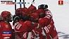 Белорусские юниоры досрочно выходят в плей-офф на чемпионате мира по хоккею Беларускія юніёры датэрмінова выходзяць у плэй-оф на чэмпіянаце свету па хакеі