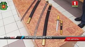 Две сабли и кортик пытались провезти россияне через границу