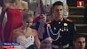 На Кремлевский кадетский бал в Москве приглашены белорусы На Крамлёўскі кадэцкі баль у Маскве запрошаныя беларусы