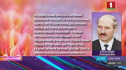 Президент поздравил белорусских женщин с 8 Марта Прэзідэнт павіншаваў беларускіх жанчын з 8 Сакавіка