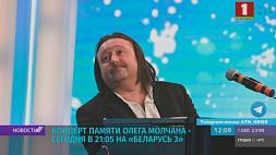 Сегодня Олегу Молчану могло бы исполниться 55 лет