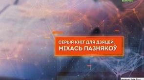 Писатель, языковед и переводчик Михаил Позняков