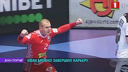 Иван Бровко завершил карьеру