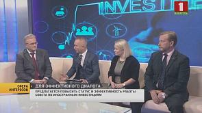 Предлагается повысить статус и эффективность работы Совета по иностранным инвестициям