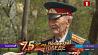 Мурзатай Берикбаев - ветеран Великой Отечественной -  празднует 97-й день рождения Мурзатай Берыкбаеў - ветэран Вялікай Айчыннай -  сёння святкуе 97-ы дзень нараджэння