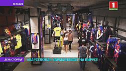 """""""Барселона"""" зарабатывает на COVID-19. Продает маски по 18 евро"""