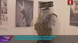 """Текстильную выставку """"Мильфлер"""" студентов Академии искусств приурочили к 75-летию вуза"""