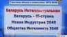 Беларусь интеллектуальная - такова суперзадача  стратегии развития науки и технологий до 2040 года Беларусь інтэлектуальная - такая суперзадача  стратэгіі развіцця навукі і тэхналогій да 2040 года