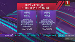 В Совете Республики продолжаются приемы граждан У Савеце Рэспублікі працягваюцца прыёмы грамадзян