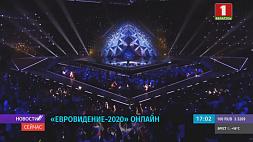 """Евровидение-2020"" онлайн. В концерте примут участие представители 41 страны"