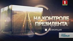 """Проект """"На контроле Президента"""" смотрите в среду после """"Панорамы"""""""