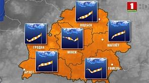 Прогноз погоды на  22 марта Прагноз надвор'я на 22 сакавіка