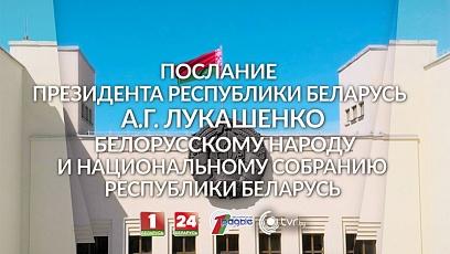 Прямая трансляция Послания Президента Беларуси народу и Национальному собранию