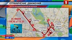 В Минске сегодня состоятся две индивидуальные велогонки У Мінску сёння адбудуцца дзве індывідуальныя велагонкі  2 individual cycling races to take place in Minsk today