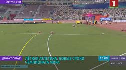 Чемпионат мира по легкой атлетике пройдет с 15 по 24  июля 2022 года