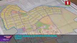 Минчане смогут строить жилье с господдержкой во всех городах-спутниках Мінчане змогуць будаваць жыллё з дзяржпадтрымкай ва ўсіх гарадах-спадарожніках