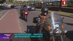 На контроле ГАИ любители двухколесного транспорта На кантролі ДАІ аматары двухколавага транспарту