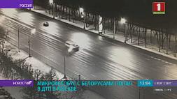 Белорусы попали в ДТП в Москве Беларусы патрапілі ў ДТЗ у Маскве