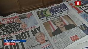 На отставке Терезы Мэй настаивают более 10 британских министров На адстаўцы Тэрэзы Мэй настойваюць больш як 10 брытанскіх міністраў