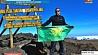 Студент Гродненского аграрного университета совершил восхождение на гору Килиманджаро Студэнт Гродзенскага аграрнага ўніверсітэта здзейсніў узыходжанне на гару Кіліманджара Grodno State Agrarian University student climbs Mount Kilimanjaro