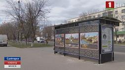 В Солигорске модернизируются остановочные пункты У Салігорску мадэрнізуюцца прыпыначныя пункты