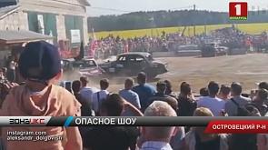 Автошоу в Островецком районе закончилось чрезвычайным происшествием
