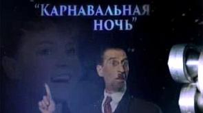"""""""Карнавальная ночь""""   Третий сезон"""