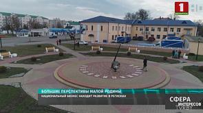 Белорусский бизнес, который рождается в регионах