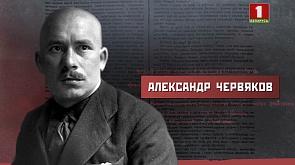 БССР. Неизвестная история. Александр Червяков