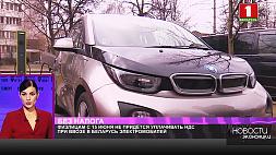 Физлицам с 15 июня не придется уплачивать НДС при ввозе в Беларусь электромобилей