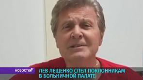 Лев Лещенко спел поклонникам в больничной палате