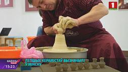 Лучших керамистов определили в Минске Лепшых керамістаў вызначылі ў Мінску