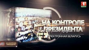 Электронная Беларусь