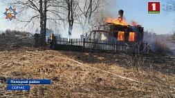 В Полоцком районе из-за выжигания сухой травы сгорели дом и баня У Полацкім раёне з-за выпальвання сухой травы згарэлі дом і лазня