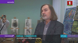Персональная выставка Никаса Сафронова открывается  в Могилеве Персанальная выстава Нікаса Сафронава адкрываецца ў Магілёве