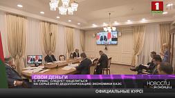 Беларусь предлагает кардинально увеличить расчеты в национальных валютах в рамках ЕАЭС